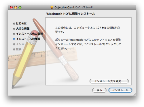 installer4.png
