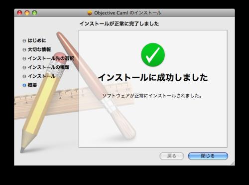 installer7.png